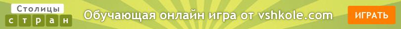 Столицы стран - Обучающая онлайн игра от vshkole.com