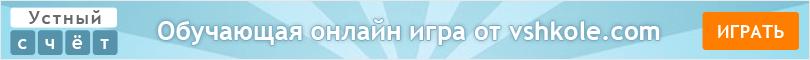 Устный счёт - Обучающая онлайн игра от vshkole.com