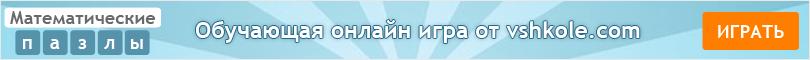 Математические пазлы - Обучающая онлайн игра от vshkole.com