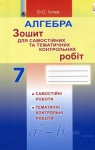 ГДЗ Алгебра 7 клас О.С. Істер 2015 Робочий зошит