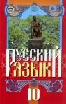 ГДЗ Русский язык 10 клас Г.А. Михайловская / В.А. Корсаков 2010