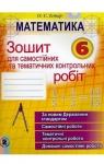 ГДЗ Математика 6 клас О.С. Істер 2014 Зошит для самостійних та контрольних робіт