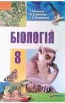 ГДЗ Біологія 8 клас Т.І. Базанова, Ю.В. Павіченко, О.Г. Шатровський (2008 рік)