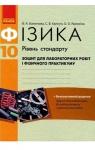 ГДЗ Фізика 10 клас Ф.Я. Божинова, С.В. Каплун (2014 рік) Рівень стандарту: Зошит для лабораторних робіт