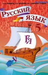 ГДЗ Русский язык 5 клас А.Н. Рудяков / Т.Я. Фролова 2013