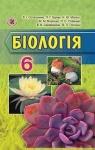 ГДЗ Біологія 6 клас Л.І. Остапченко, П.Г. Балан, Н.Ю. Матяш (2014 рік)