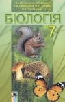 ГДЗ Біологія 7 клас Л.І. Остапченко / П.Г. Балан / В.В. Серебряков 2015