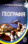 ГДЗ Географія 9 клас О.Ф. Надтока / О.М. Топузов 2009