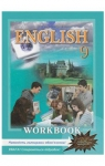 ГДЗ Англійська мова 9 клас О.Д. Карп'юк (2012 рік) Робочий зошит