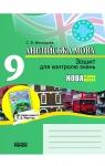 ГДЗ Англійська мова 9 клас С.В. Мясоєдова (2011 рік) Зошит для контролю знань (до підручника О.Д. Карп'юк)