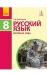 ГДЗ Русский язык 8 клас Н.Ф. Баландіна 2016 8 год обучения
