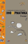 ГДЗ Інформатика 9 клас І.О. Завадський, І.В. Стеценко, О.М. Левченко (2009 рік)