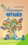 ГДЗ Українська література 4 клас О.Я. Савченко 2015