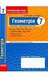 ГДЗ Геометрія 7 клас О.М. Роганін, Л.Г. Стадник (2010 рік) Комплексний зошит для контролю знань