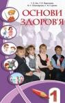 ГДЗ Основи здоров'я 1 клас І.Д. Бех, Т.В. Воронцова, В.С. Пономаренко, С.В. Страшко (2012 рік)