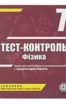ГДЗ Фізика 7 клас М.О. Чертіщева, Л.І.Вялих (2010 рік) Тест-контроль