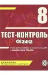 ГДЗ Фізика 8 клас М.О. Чертіщева, Л.І.Вялих (2010 рік) Тест-контроль