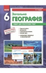 ГДЗ Географія 6 клас О.Г. Стадник, В.Ф. Вовк (2014 рік) Зошит для практичних робіт