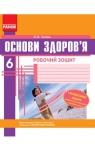 ГДЗ Основи здоров'я 6 клас О.В. Тагліна 2014 Зошит для тематичного контролю знань