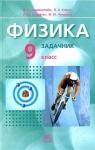 ГДЗ Фізика 9 клас Л.Е. Генденштейн / І.М. Гельфгат 2012 Задачник