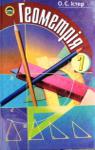ГДЗ Геометрія 7 клас О.С. Істер 2007