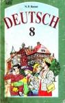 ГДЗ Німецька мова 8 клас Н.П. Басай 2002