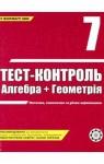 ГДЗ Алгебра 7 клас О.М. Роганін (2008 рік) Тест-контроль