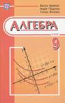 ГДЗ Алгебра 9 клас В.Р. Кравчук, Г.М. Янченко, М.В. Підручна (2009 рік)