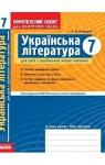 ГДЗ Українська література 7 клас В.В. Паращич 2009 Комплексний зошит