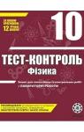 ГДЗ Фізика 10 клас М.О. Чертіщева, Л.І.Вялих (2010 рік) Тест-контроль