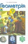 ГДЗ Геометрія 9 клас Г.В. Апостолова  2009
