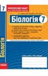 ГДЗ Біологія 7 клас Т.С. Котик, Д.В. Леонтьєв, О.В. Тагліна (2011 рік) Комплексний зошит
