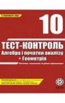 ГДЗ Геометрія 10 клас О.М. Роганін 2008 Тест-контроль