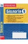 ГДЗ Біологія 9 клас Т.С. Котик / О.В. Тагліна 2011 Комплексний зошит