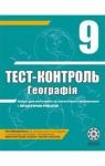 ГДЗ Географія 9 клас О.В. Курносова 2011 Тест-контроль