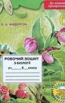 ГДЗ Біологія 6 клас О.А. Андерсон (2014 рік) Робочий зошит
