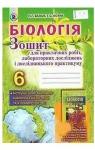 ГДЗ Біологія 6 клас П.Г. Балан / Т.С. Котик 2014 Зошит для практичних робіт