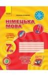ГДЗ Німецька мова 7 клас С.І. Сотникова 2015 Робочий зошит