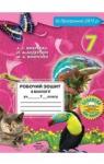 ГДЗ Біологія 7 клас О.А. Андерсон / Т.К. Вихренко 2015 Робочий зошит