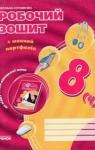 ГДЗ Німецька мова 8 клас С.І. Сотникова 2014 Робочий зошит 4 рік навчання