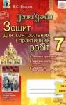 ГДЗ Історія України 7 клас В.С. Власов 2015 Зошит для контрольних і практичних робіт