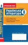 ГДЗ Українська література 8 клас В.В. Паращич 2010 Комплексний зошит