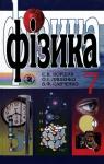 ГДЗ Фізика 7 клас Є.В. Коршак / О.І. Ляшенко / В.Ф. Савченко 2009