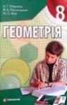 ГДЗ Геометрія 8 клас А.Г. Мерзляк / В.Б. Полонський / М.С. Якір 2008