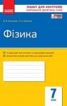 ГДЗ Фізика 7 клас Ф.Я. Божинова / О.О. Кірюхіна 2015 Зошит контроль