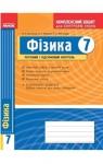 ГДЗ Фізика 7 клас Ф.Я. Божинова / M.М. Кірюхін / О.О. Кірюхіна 2014 Комплексний зошит для контролю знань