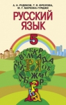 ГДЗ Русский язык 5 класс А.Н. Рудяков, Т.Я. Фролова, М.Г. Маркина-Гурджи (2013 год) Пятый год обучения