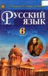 ГДЗ Русский язык 6 класс Т.М. Полякова, Е.И. Самонова, А.Н. Приймак (2014 год)