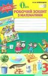 ГДЗ Математика 3 клас Л.В. Оляницька 2015 Робочий зошит