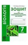 ГДЗ Біологія 7 клас Т.О. Сало, О.В. Сало (2015 рік) Зошит для практичних робіт